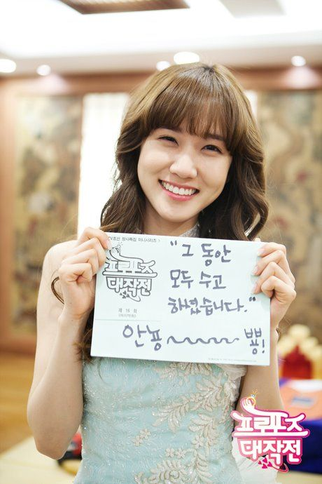 operation-proposal-park-eun-bin