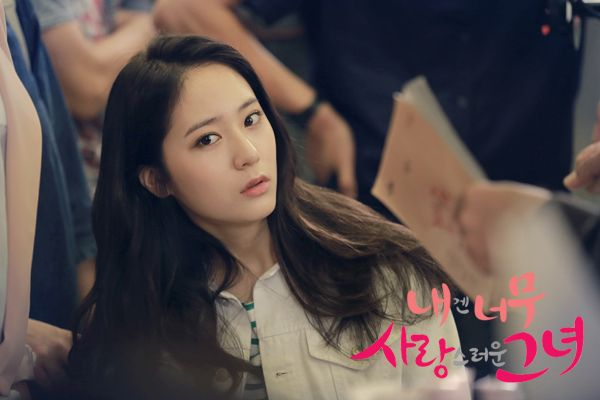 She so lovable Krystal Jung