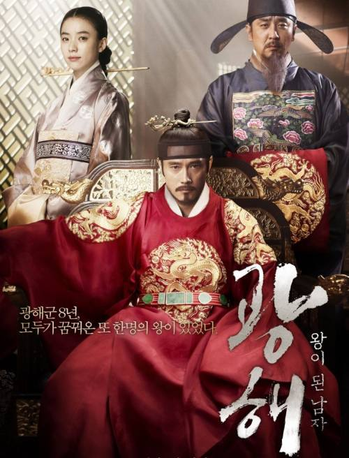Masquerade Korea Movie