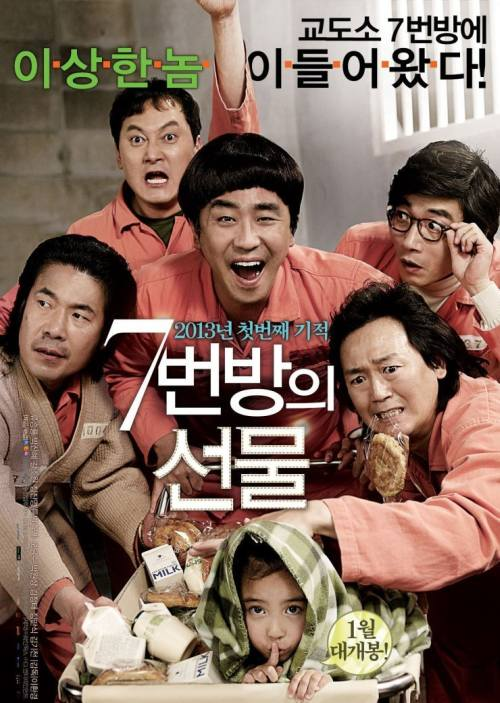 Miracle in Cell No. 7 Movie