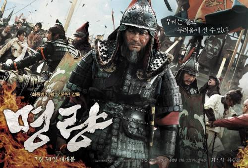 The Admiral Roaring Currents Movie 2