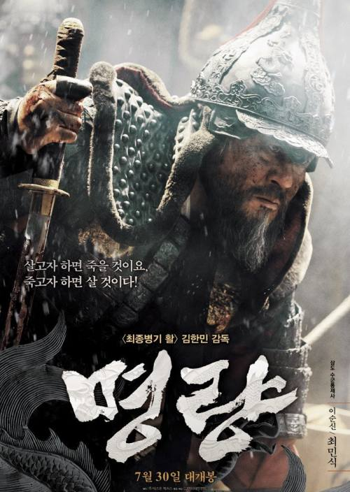 The Admiral Roaring Currents Movie