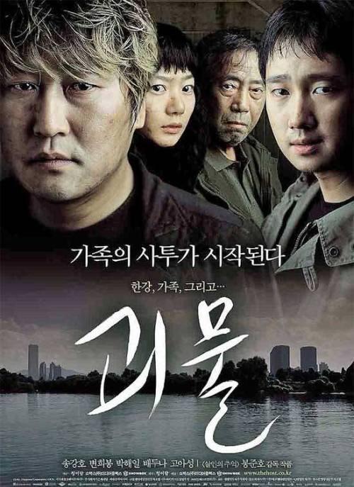 The Host Korean Movie 2