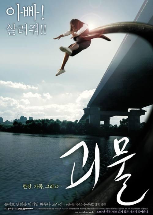 The Host Korean Movie