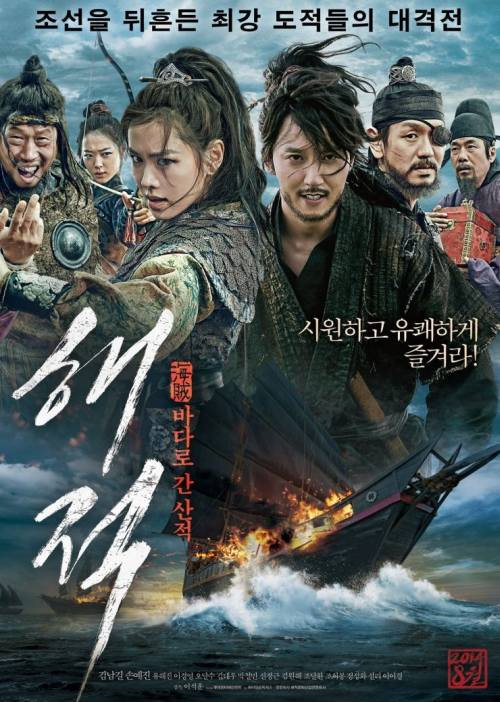 The Pirates Korea Movie